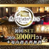 【写真】Club Atlantis