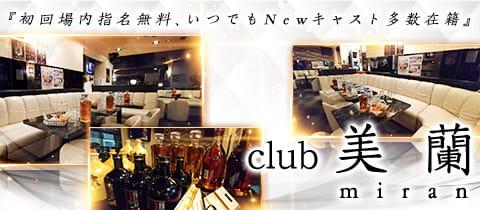 【写真】club 美蘭