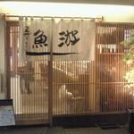 【写真】すし魚游 横浜鶴屋町店