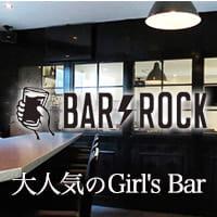 【写真】Girl's Bar ROCK