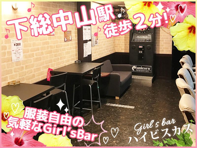 【写真】Girl's Bar ハイビスカス