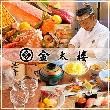 【写真】金太楼鮨 松戸東口店