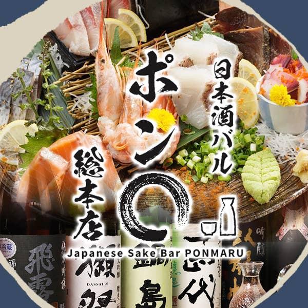 【写真】日本酒バル ポン○ 本八幡駅前総本店