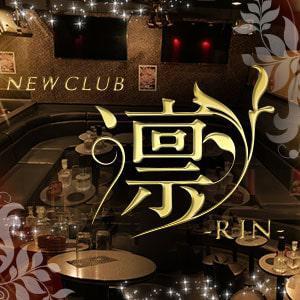 【写真】NEW CLUB 凛