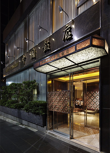 【写真】中国飯店 六本木店