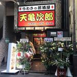焼鳥居酒屋 天亀次郎 西川口店