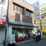 【写真】浅草すし若 雷門店