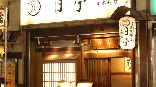 【写真】月亭 池袋店