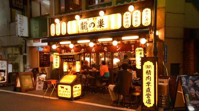 【写真】焼肉ホルモン 龍の巣 新宿三丁目店