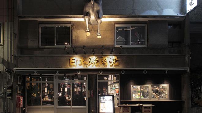 【写真】日本焼肉党 浅草橋西口店