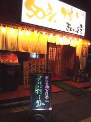 【写真】50円やきとり きんちゃん家 森下店