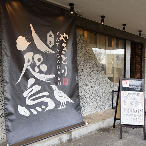 【写真】串揚げ 八咫烏 王子店