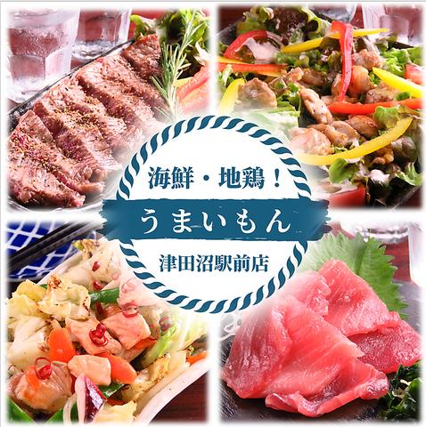 【写真】海鮮!地鶏!うまいもん 津田沼駅前店