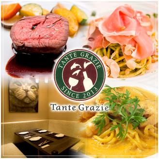 【写真】Tante Grazie